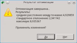 Результат оптимизации_018