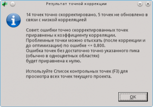 Результат точной коррекции_014